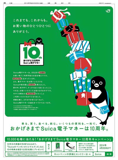 JR東日本 2014.3.22 朝刊掲載