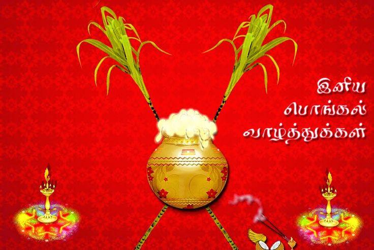 pongal essay in tamil language