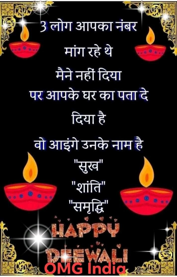 Pin By Rajendra Saraviya On Happy Day Happy Diwali Quotes Diwali Wishes Happy Diwali