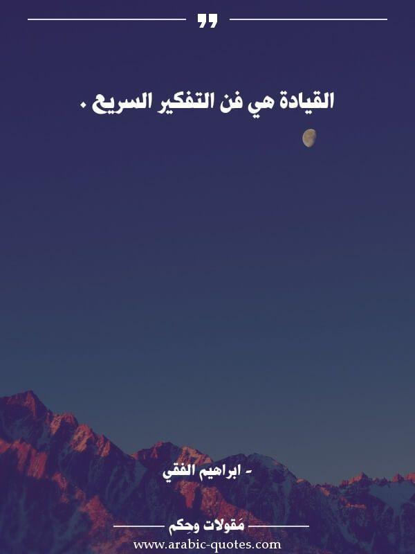 أروع المقولات للدكتور إبراهيم الفقي Ex Quotes Arabic Quotes Words
