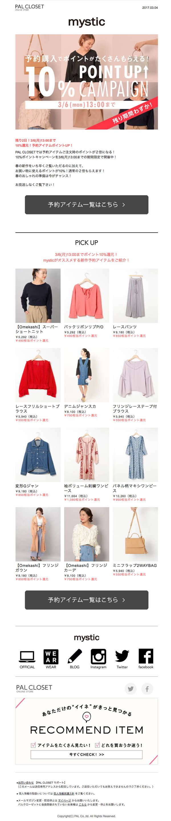 ファッションブランドmysticが配信するHTMLメルマガデザイン