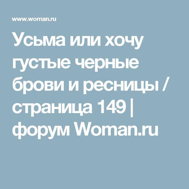 Усьма или хочу густые черные брови и ресницы / страница 149 | форум Woman.ru