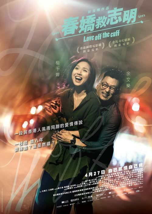 Love Off the Cuff (2017) Full Movie Streaming HD