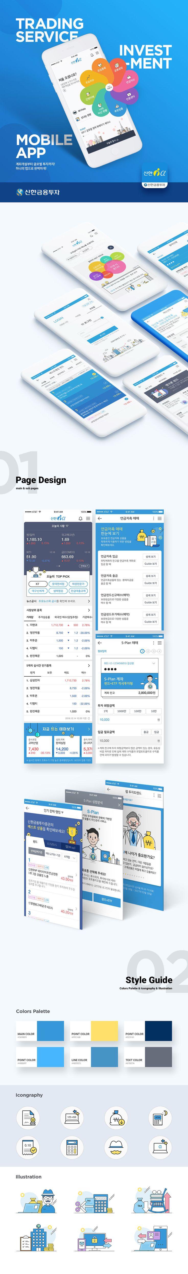 신한 i 알파 모바일 앱 구축detail image