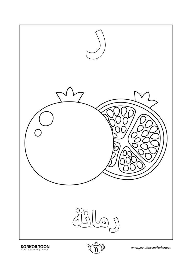 صفحة تلوين حرف الراء كتاب تلوين الحروف العربية للأطفال Learning Arabic Symbols Books