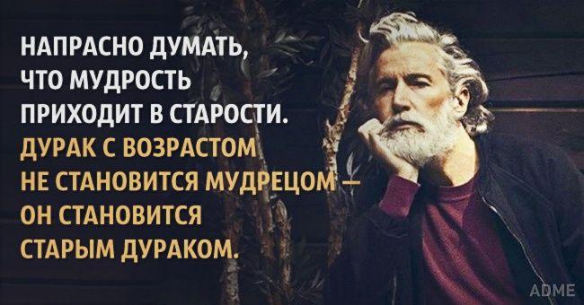 Напрасно думать, что мудрость приходит встарости