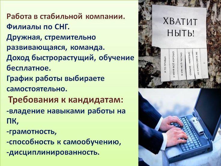 #Требуются активные целеустремленные #сотрудники желающие получать достойное #вознаграждение за свой #труд.  Навыки работы на ПК и в сети Интернет возраст от 18 лет свободный график работа на дому. Бесплатное обучение в процессе работы.  Для ознакомления с подробностями о работе и способе оплаты пишите на почту: mbn201@ya.ru или переходите по ссылкеуказанной в профиле. #работа @подработка #мамочки #деньги #златоуст #москва #астана #вдекрете #детки @yulyayurovskaya by yulyayurovskaya1