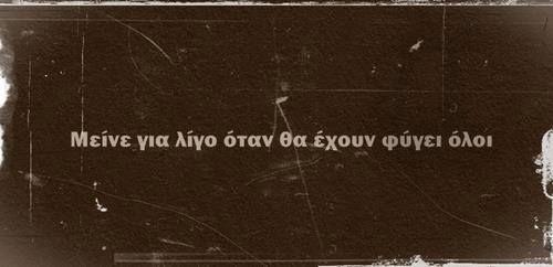 μείνε...