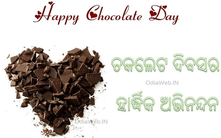 Download oriya sms and shayari in oriya language for chocolate day and valentines day and send to your near and dear. Wish you all the best. - Oriya valentines day special message