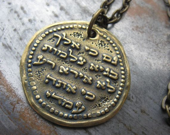 Judaica necklace Psalm of David antiqued brass by karmelidesigns, $18.00