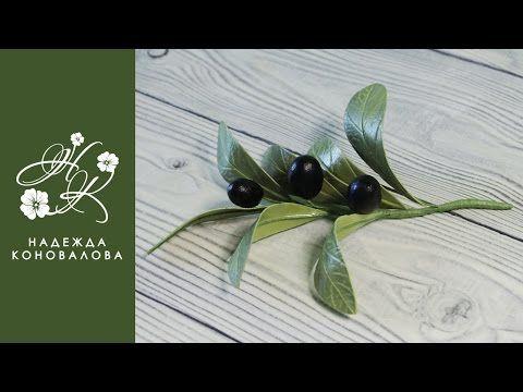 Как сделать ягоды оливки из фоамирана - YouTube