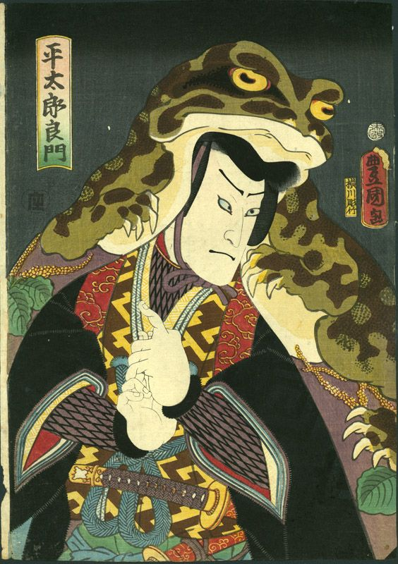 "Kunisada, ""Heitaro Yoshikado disguised as a frog"". 阿姨 PSEUGLAM"