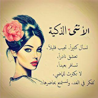 كوني قوية راقية One Word Quotes Girl Power Quotes Beautiful Arabic Words