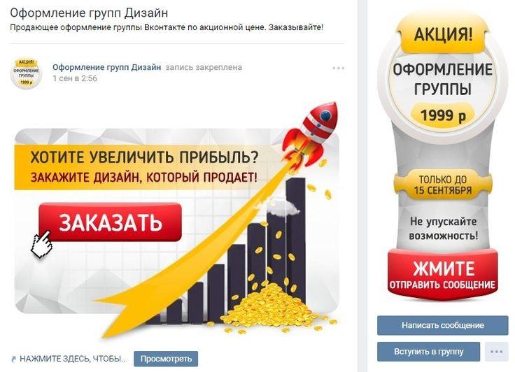 Страница, посвященная оформлению групп «Вконтакте»