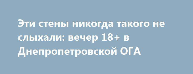 Эти стены никогда такого не слыхали: вечер 18+ в Днепропетровской ОГА http://dneprcity.net/dnepropetrovsk/eti-steny-nikogda-takogo-ne-slyxali-vecher-18-v-dnepropetrovskoj-oga/  14 июля в Днепропетровской ОГА - встреча с известным российским поэтом Орлушей. Стены админздания никогда такого еще не слыхали, заверил творец. И добавил: на встрече не место детям до 18