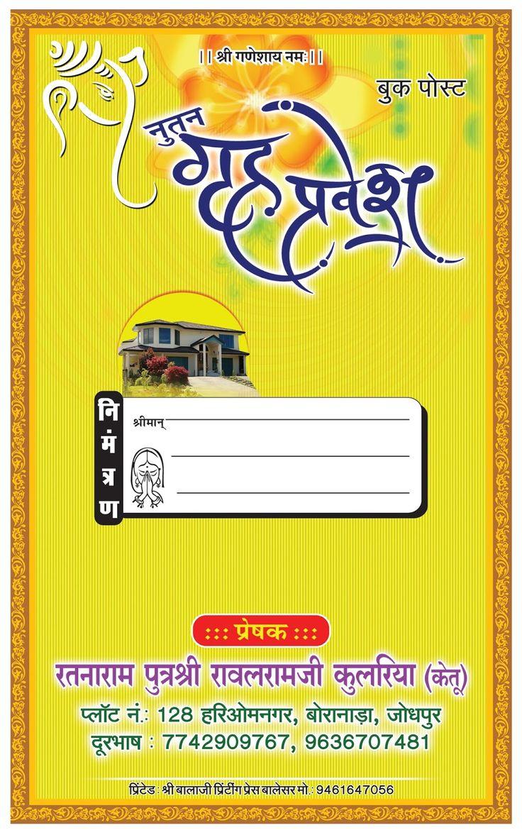gruhapravesham invitation card template
