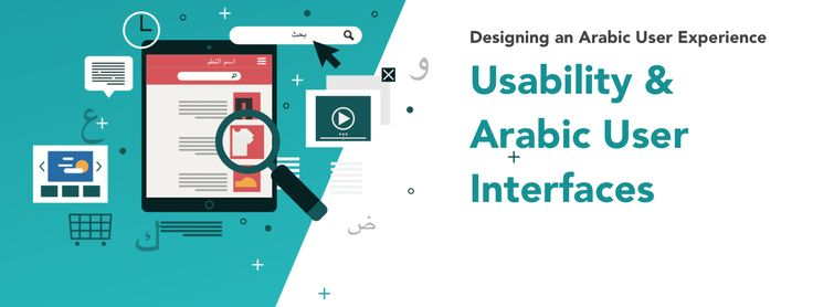 Designing an Arabic User Experience – Part 2: Usability & Arabic User Interfaces