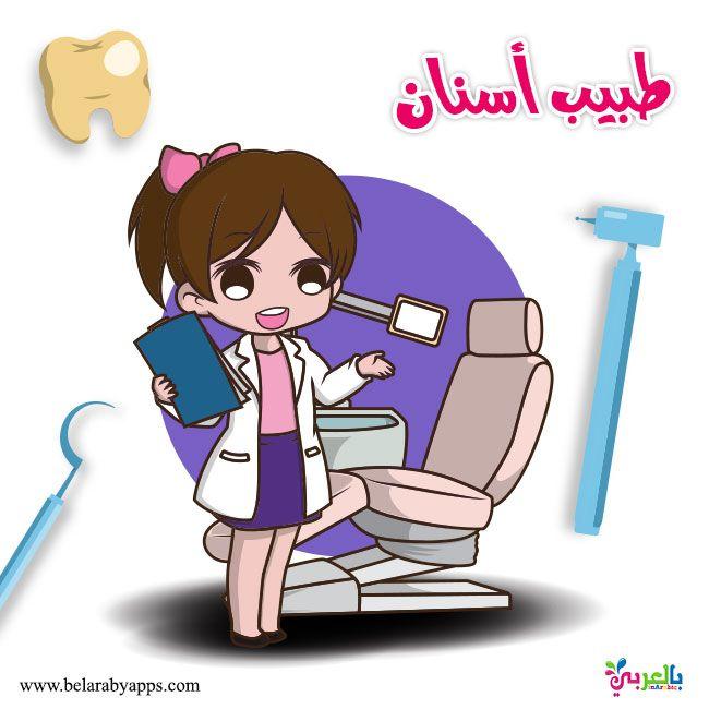 بطاقات تعليم المهن للاطفال Kids Learning Activities Preschool Learning Kids Learning