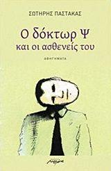 Ο δόκτωρ Ψ και οι ασθενείς του - Παστάκας, Σωτήρης - ISBN 9789605910105