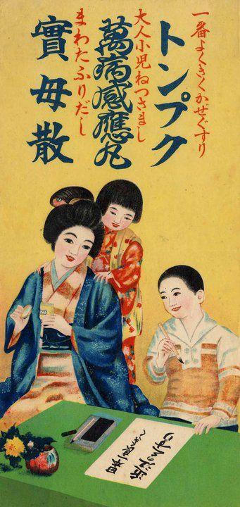 トンプク(頓服)/近江のくすり:大正時代