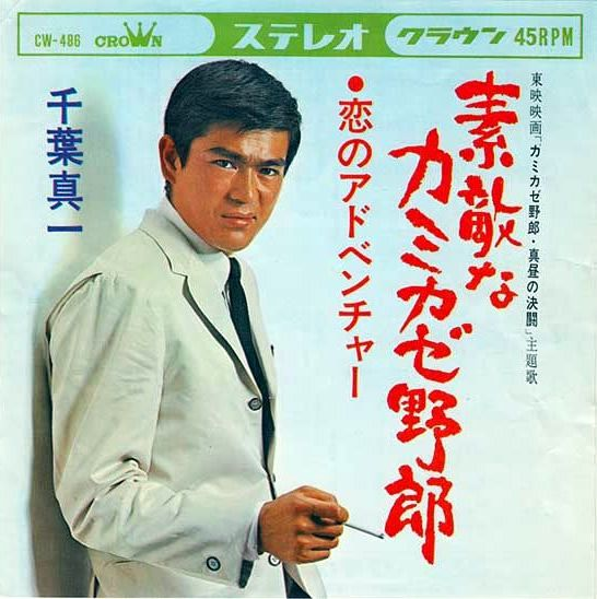 千葉真一 Chiba Shin'ichi - Marvelous Kamikaze Dude / Love Adventure (1966)
