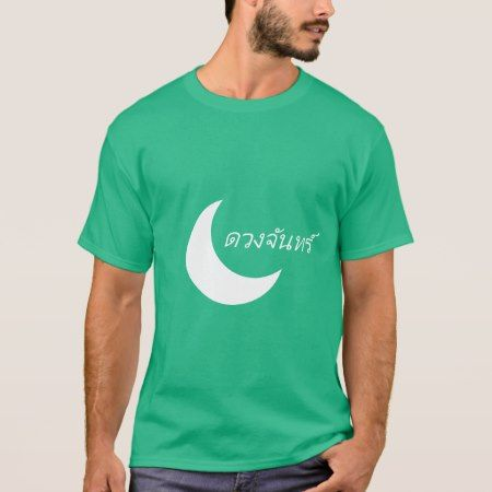 ดวงจันทร์ Moon in Thai T-Shirt - tap to personalize and get yours