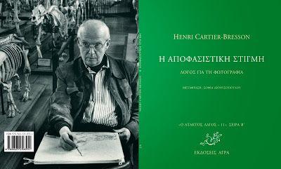 ΕΚΔΟΣΕΙΣ ΑΓΡΑ | AGRA PUBLICATIONS: Δελτίο τύπου | Η ΑΠΟΦΑΣΙΣΤΙΚΗ ΣΤΙΓΜΗ του Henri Car...