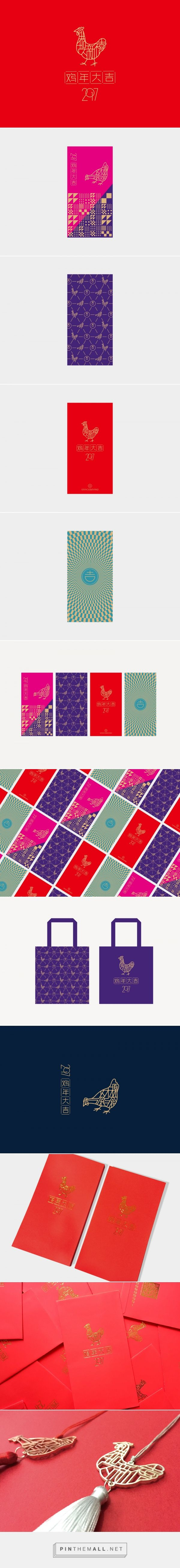 Year Of The Rooster Red Envelopes design by Xiang Hailong - http://www.packagingoftheworld.com/2017/02/year-of-rooster-red-envelopes.html