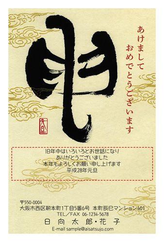キン斗雲に乗る「申」をイメージ。伝説のストーリーを古代文字になぞらえました。 挨拶状ドットコムの和風年賀状♪ #年賀状 #2016 #年賀はがき #デザイン #申年 #さる