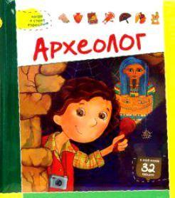 Археология - Детская библиотека интересов