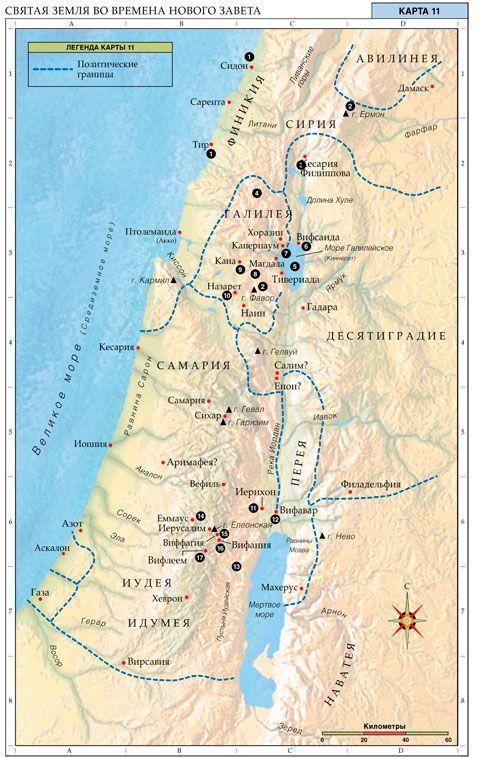 Библейские места, Карта 11