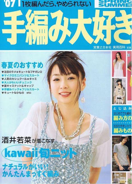 Jap trends 2007 - 珏 - Picasa-Webalben