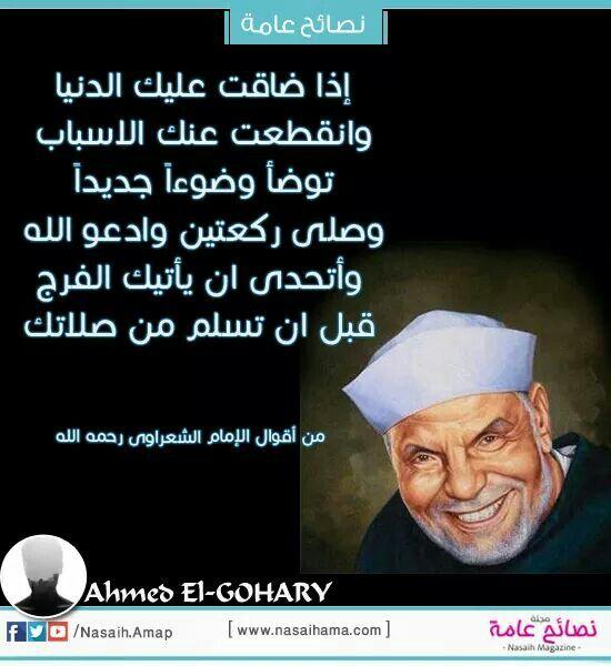 الصلاة الدعاء الشعراوي يارب الحزن الألم مصر خواطر خاطره اقتباس الاسلام