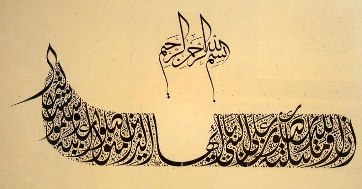 بسم الله الرحمن الرحيم* إن الله وملائكته يصلون على النبي