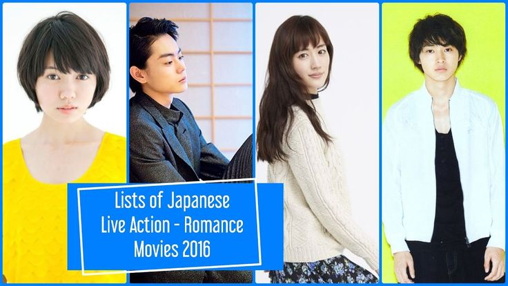 Lists of Japanese Live Action   Romance Movies 2016