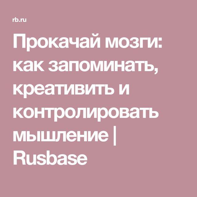 Прокачай мозги: как запоминать, креативить и контролировать мышление | Rusbase