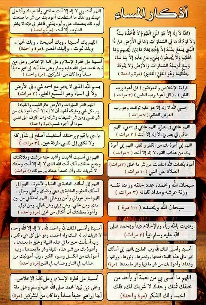 Pin By The Noble Quran On Adhkar Azkar Morning And Evening Dua Forensic Psychology Psychology Diagram