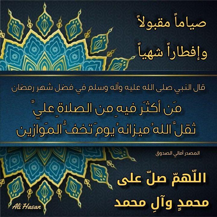 Pin By Ali Hasan On اللهم صل على محمد وآل محمد Social Security Card Ramadan Cards