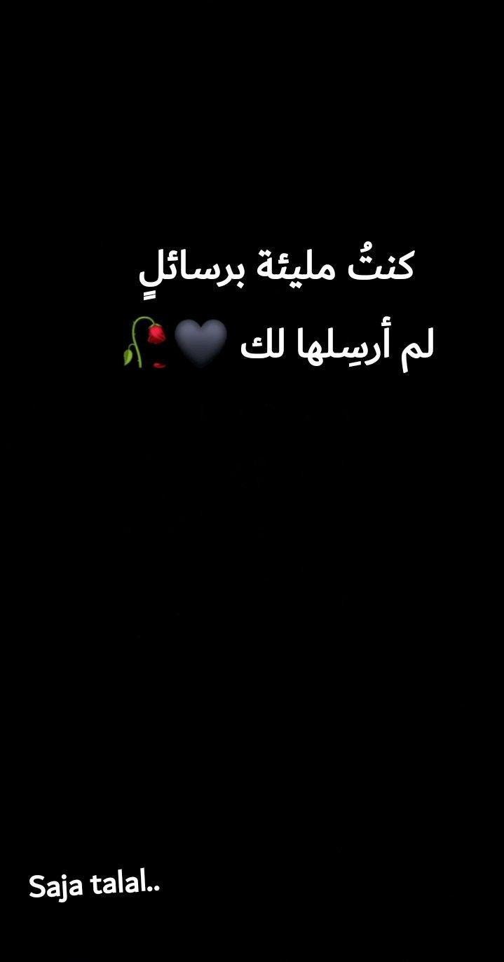 Pin By Saja Talal 23 On Saja Talal Funny Arabic Quotes Beautiful Arabic Words Love Husband Quotes