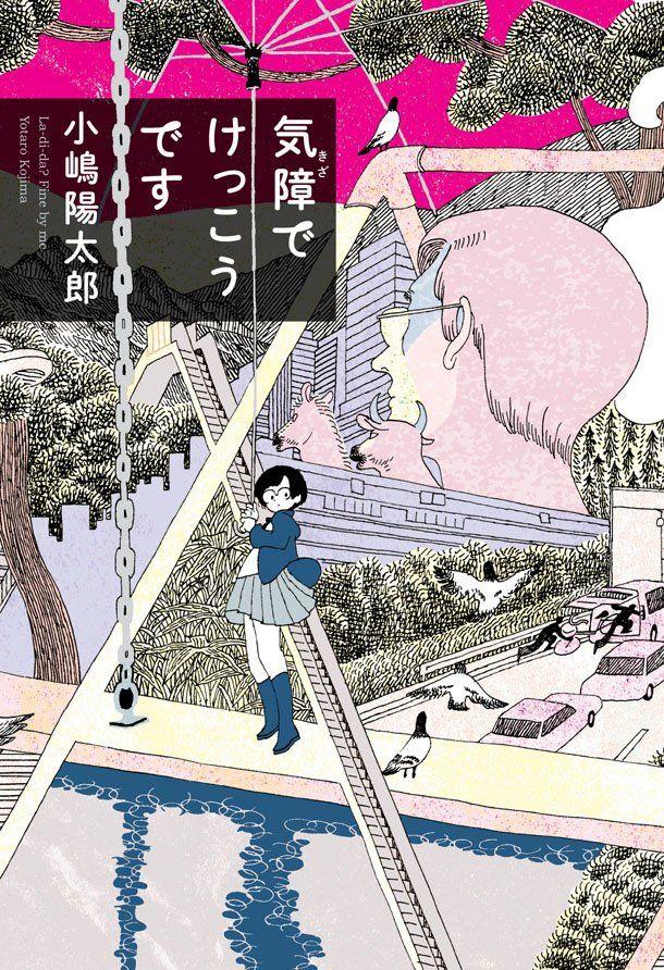 西村ツチカが装画を手がけた小説「気障でけっこうです」。作者の小嶋陽太郎は23歳の現役大学生だ。