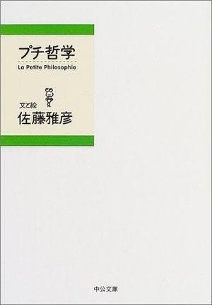 別の視点を持ちませんか? 佐藤雅彦の「プチ哲学」☆ 絶望したときに読む本