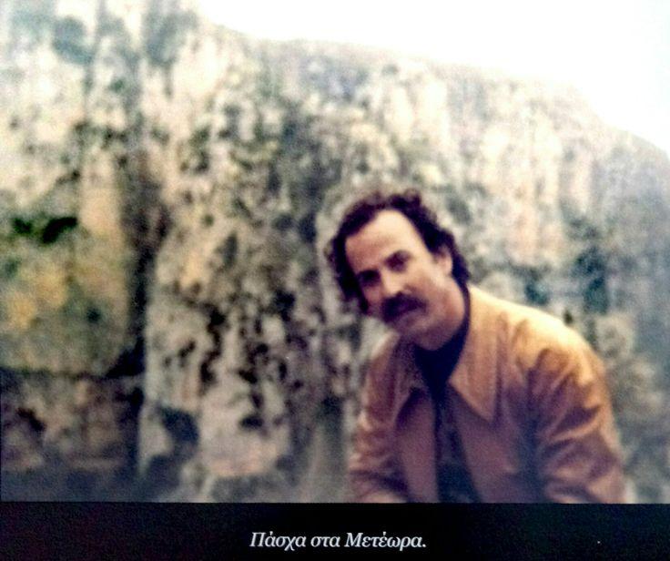 Νίκος Ξυλούρης στα Μετέωρα.