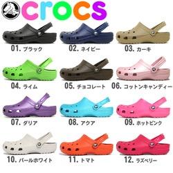 クロックス(CROCS)ケイマン(clasic)サンダル全12色