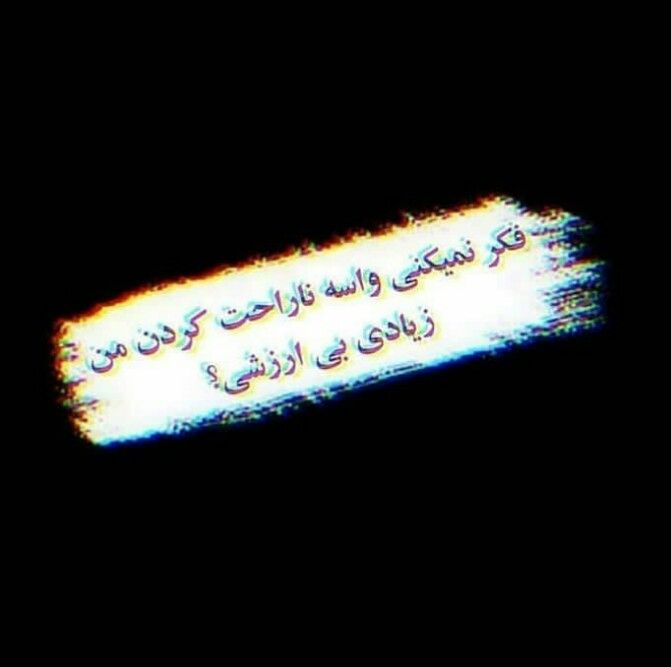 Pin By ᵉᣴᐤᐤᣴ On T E X T In 2020 Persian Quotes Cool Words Text On Photo