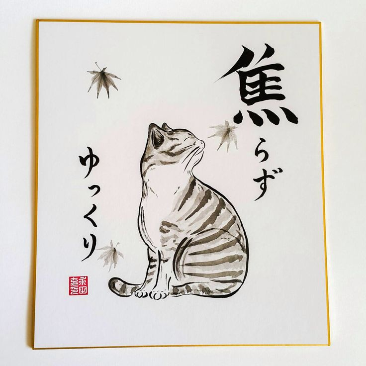 A personal favorite from my Etsy shop https://www.etsy.com/es/listing/246231862/gato-sumie-sin-prisa-arte-japones