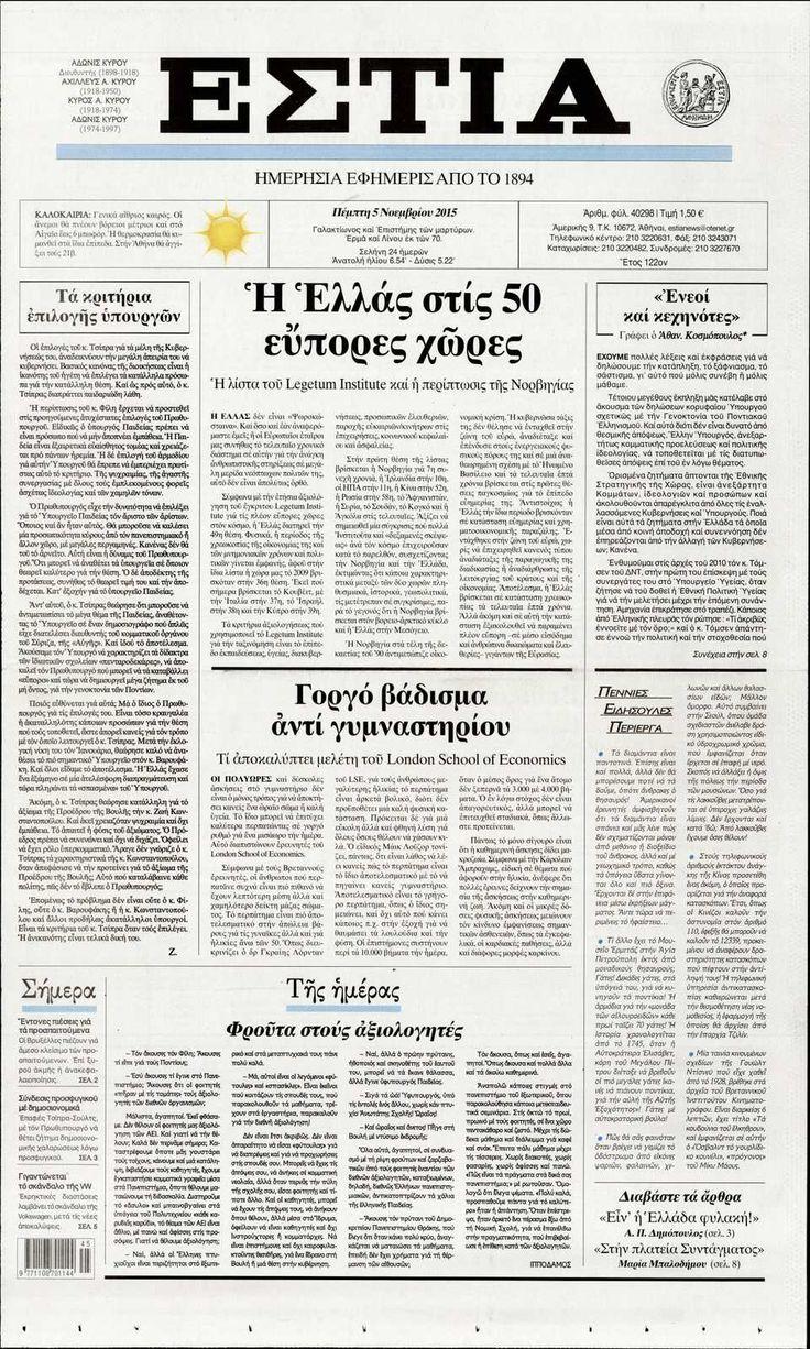 Εφημερίδα ΕΣΤΙΑ - Πέμπτη, 05 Νοεμβρίου 2015