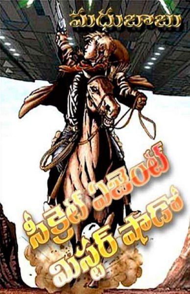 సీక్రెట్ ఏజెంట్ మిస్టర్ షాడో(Secret Agent Mister Shadow) By Madhubabu  - తెలుగు పుస్తకాలు Telugu books - Kinige