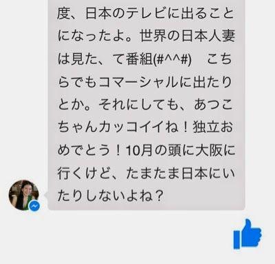 さとうあつこのハワイ不動産: オーストリア・ウイーンのいとこが「世界の日本人妻は見た」に出演します。