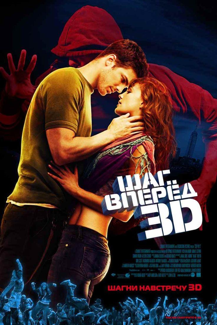 Шаг вперед 3D - Step Up 3D (2010)