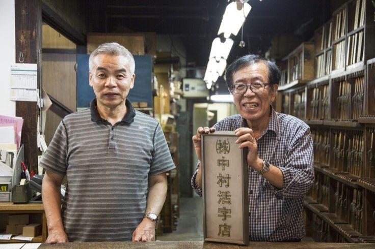 東京東銀座の「中村活字」のレポート。活字にまつわるインタビューや名刺印刷の様子を紹介しています。 社会科見学/工場見学を通じて日本のものづくり現場を紹介、応援するサイト「しゃかいか!」です。